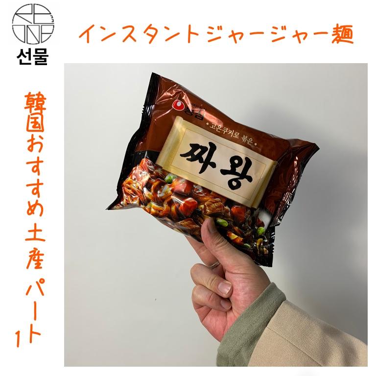韓国おすすめ手土産