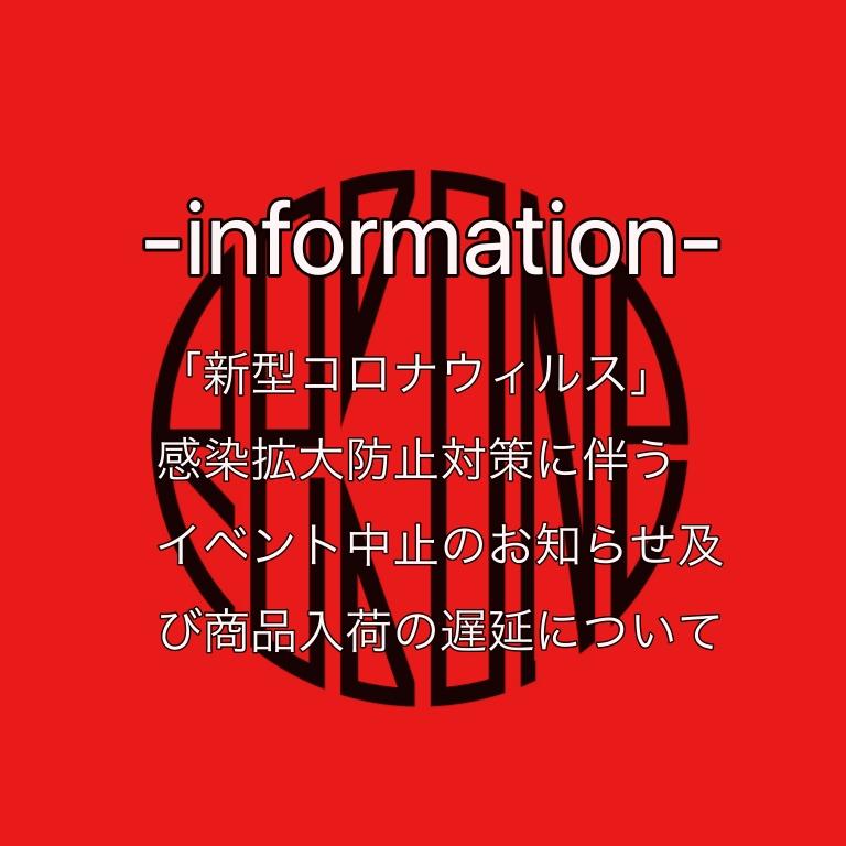 新型コロナウィルス感染拡大に伴うイベント中止のお知らせ及び商品入荷の遅延のお知らせ